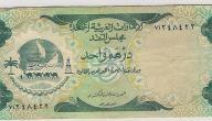 ما هي عملة دولة الإمارات العربية المتحدة