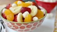 كيفية إعداد سلطة الفواكه