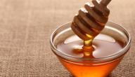 ما فوائد العسل على الريق