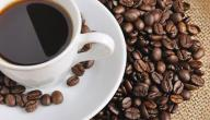 ما فوائد قشر القهوة