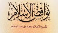 شرح نواقض الإسلام العشرة