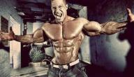 كيف أكون قوي العضلات