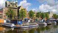 مدن هولندا السياحية