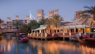 مدينة جميرا في دبي