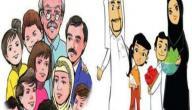 مفهوم العائلة ووظائفها