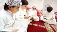 حفظ القرآن الكريم للأطفال بالتكرار