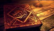 طريقة مراجعة القرآن وتثبيته