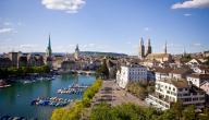 مدينة زيورخ السويسرية
