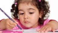 كيف أعلم طفلي القراءة والكتابة السليمة