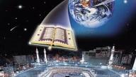 مفهوم العلم في القرآن