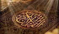 ما هي أسهل طريقة لحفظ القرآن الكريم