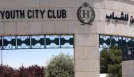 مدينة الحسين الرياضية
