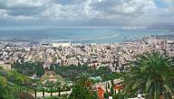 مدينة حيفا عروس البحر