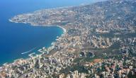 مدن لبنان السياحية