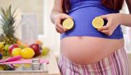 أضرار الليمون على الحامل