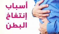 كيفية علاج انتفاخ البطن