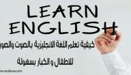 طريقة تعلم الإنجليزية للمبتدئين