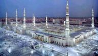 متى تم بناء مسجد الرسول