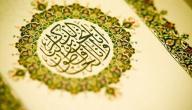 طرق حفظ القرآن بسهولة