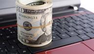 كيف تزيد دخلك المادي