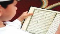 كيفية تثبيت حفظ القرآن الكريم