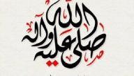 كيف تكتسب خلقاً من أخلاق النبي صلى الله عليه وسلم