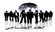 ما هو العقد الاجتماعي