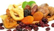 فوائد الفواكه المجففة للحامل