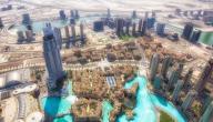 موضوع عن دبي ومعالمها