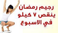 أسرع رجيم لإنقاص الوزن في رمضان