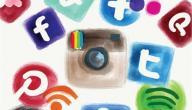 إيجابيات وسلبيات شبكات التواصل الاجتماعي
