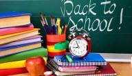 نصائح للطلاب في بداية العام الدراسي