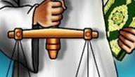 مفهوم العدالة في الإسلام