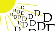 نسبة فيتامين د في الجسم الطبيعي