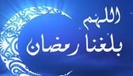 موضوع عن قدوم شهر رمضان