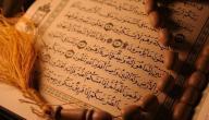 ما معنى ملك اليمين في الإسلام