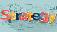 خصائص التخطيط الاستراتيجي