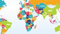جميع دول قارة أفريقيا