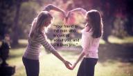 مفهوم الصداقة الحقيقية