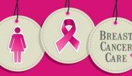 طرق للوقاية من سرطان الثدي