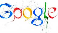 كيفية عمل حساب في جوجل