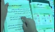 كيف أعرف القراءة والكتابة
