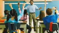 كيف اكون معلم ناجح