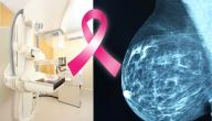 تشخيص سرطان الثدي