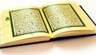 أحسن طريقة لحفظ القرآن