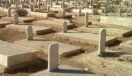 ما معنى تجصيص القبر