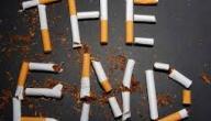 كيفية الإقلاع عن التدخين في رمضان