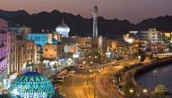 ما هي عاصمة دولة عمان