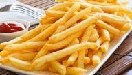طريقة البطاطا المقلية المقرمشة