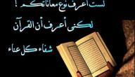 فضل قراءة القرآن